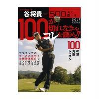 500円で(必)上達 谷将貴 100が切れなきゃコレを読め!!