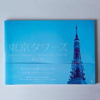 写真集 東京タワーズ