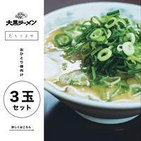 【定期便】大黒ラーメン | 京都伏見(3玉セット)