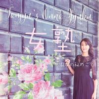 【月会費】Tanjyu's 女塾 〜淑女の秘めごと〜(壇珠オンラインサロン