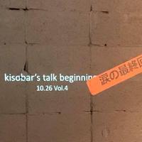 kisobar's talk beginnig