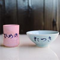 名前入り陶器