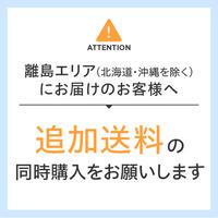 離島エリア(北海道・沖縄を除く)追加送料
