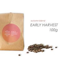 EARLY HARVEST(秋季限定ブレンド)100g