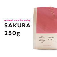 250g SAKURA BLEND 2020 浅煎り