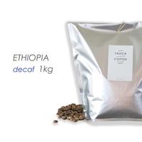 1kg DECAF エチオピア シャキソ [カフェインレス]