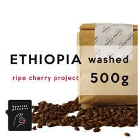 500g エチオピア WASHED -完熟チェリープロジェクト-浅煎り