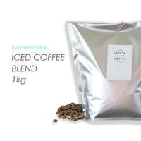 1 kg  アイスコーヒーブレンド