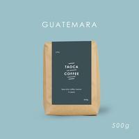 500g グアテマラ サンタアナ 深煎り