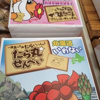 たら丸せんべい箱(1包2枚×10入り)