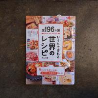 全196カ国 おうちで作れる世界のレシピ