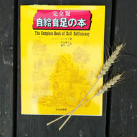 完全版自給自足の本