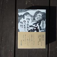 イラストレーションの仕事と体験記 1987-2019