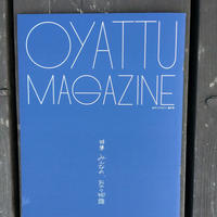 OYATTU MAGAZINE (おやつマガジン)創刊号