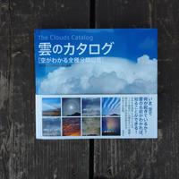 雲のカタログ[空がわかる全種分類図鑑]