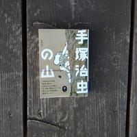 手塚治虫の山