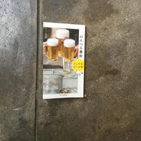 のんべえ春秋5  どこでもビール号