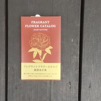 フレグラント フラワー カタログ