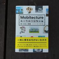 動く住まい図鑑 Mobitecture