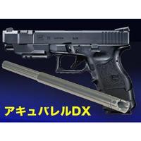 【フリーダムアート】 G26AD用 アキュバレルDX