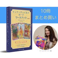 【10冊まとめ買い】インナーチャイルドカードワークブック