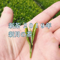 【限定100袋】 無農薬・川根茶 新茶 2019年5月31日摘 新月の茶(内容量: 100g)