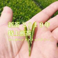 【限定50セット】 無農薬・川根茶 新茶 2019年 特上煎茶のオーガニックドリップティー 5個セット