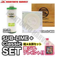 【西東京ハーベスト限定】SUB-LIME+Classic セット おまけつき