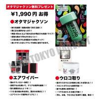 キャンペーン対象商品 エアワイパー&ウロコとり オタマジャクソンプレゼント!
