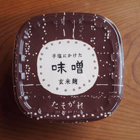 手塩にかけた味噌 玄米麹 400g
