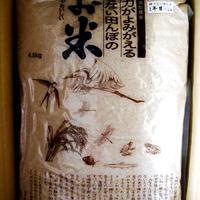 tasoひかり 玄米 4.5kg (農薬・化学肥料不使用)