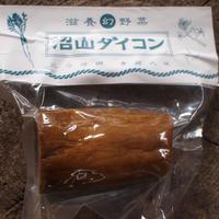 沼山大根のいぶりがっこ 米麹漬け <小>