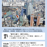TATEMON 六本木ヒルズ 森タワー × アース(バラ売り)