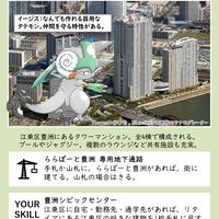 TATEMON パークシティ豊洲 × イージス(バラ売り)