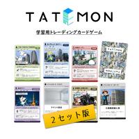 TATEMON スターターセット vol.01『東京都心編』(2セット)
