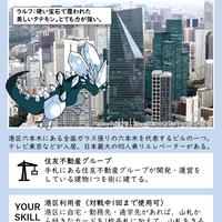TATEMON 六本木グランドタワー × ラルフ(バラ売り)