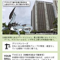 TATEMON ブリリアマーレ有明 × ブリラシア(バラ売り)