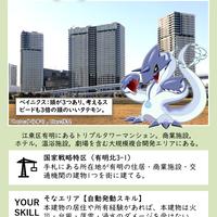 TATEMON シティタワーズ東京ベイ × ベイニクス(バラ売り)