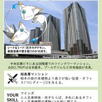 TATEMON THE TOKYO TOWERS × シード&ミード(バラ売り)
