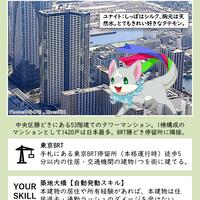 TATEMON 勝どきザ・タワー × ユナイト(バラ売り)