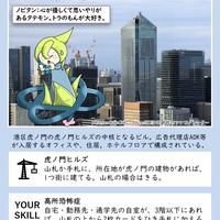TATEMON 虎ノ門ヒルズ 森タワー × ノビタン(バラ売り)