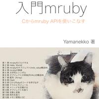 『入門mruby Cからmruby APIを使いこなす』(Yamanekko著)