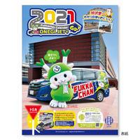 ふっかちゃん大判カレンダー2021