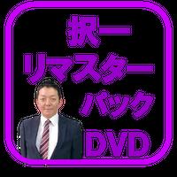 択一リマスターパック 【オープン・模試解説講義なし】[DVD] C1129R