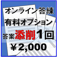 司法試験/Conditioning答練【添削券】