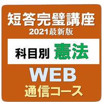 短答完璧講座 科目別[憲法27H]WEB通信
