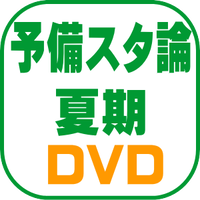 予備スタ論 夏期一括【DVD】(2022年対策)B1087R