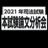 2021年司法試験 本試験分析会【DVD】 A1017R