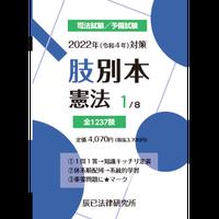 肢別本 1.憲法(2022年対策)22A1