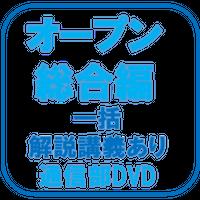 司法書士オープン総合編 一括【解説講義あり】[DVD] C1076R